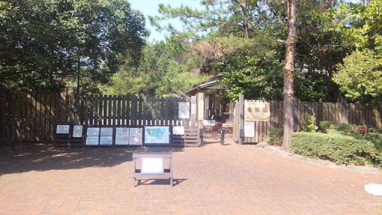 生態園 - 青葉の森公園